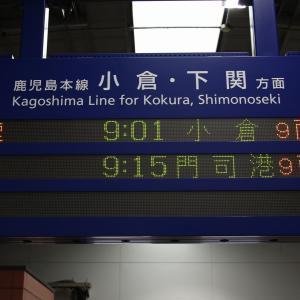 JR鹿児島本線 八幡駅