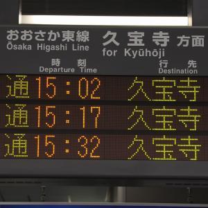 JRおおさか東線 JR河内永和駅