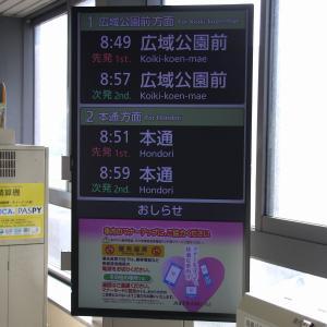 アストラムライン 大原駅