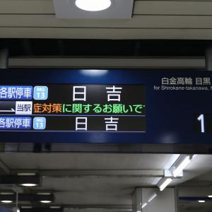 東京メトロ南北線 駒込駅