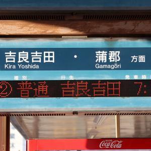 名鉄西尾線 西尾駅