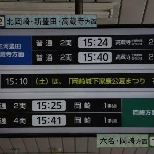 愛知環状鉄道 中岡崎駅