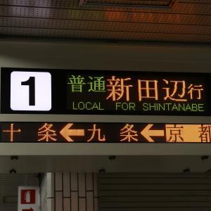 京都市交通局烏丸線 十条駅