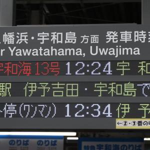 JR予讃線 松山駅