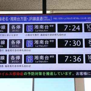 相鉄本線 上星川駅