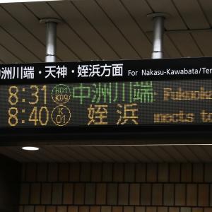 福岡市交通局箱崎線 馬出九大病院前駅