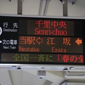 北大阪急行電鉄 緑地公園駅