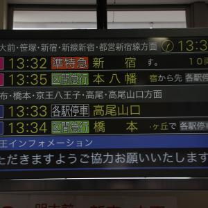 京王線 千歳烏山駅