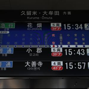 西鉄天神大牟田線 筑紫駅