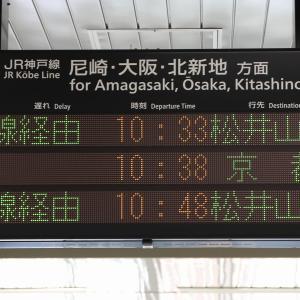 JR神戸線 立花駅