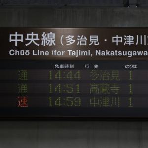 JR中央本線 大曽根駅