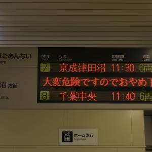 新京成電鉄 松戸駅
