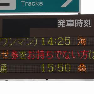 JR牟岐線 阿南駅