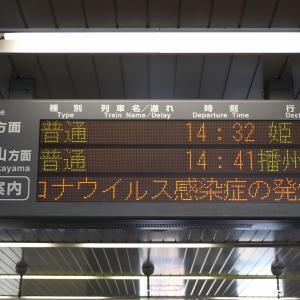JR山陽本線 はりま勝原駅
