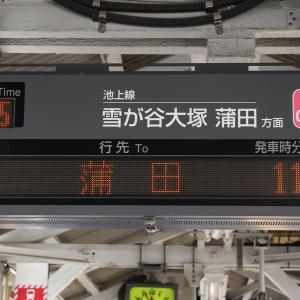 東急池上線 石川台駅