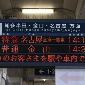 名鉄知多新線 内海駅
