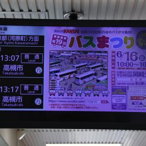 阪急京都本線 摂津市駅