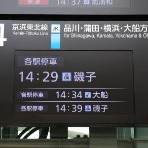 JR山手線・京浜東北線 高輪ゲートウェイ駅