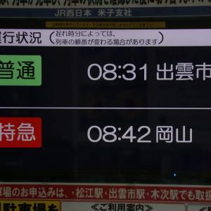JR山陰本線 宍道駅