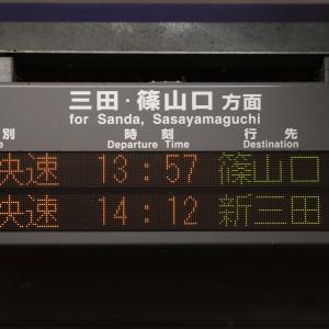 JR宝塚線 武田尾駅