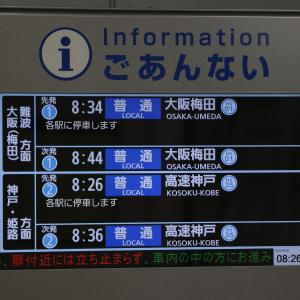 阪神電鉄本線 出屋敷駅