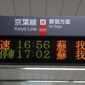 JR京葉線 千葉みなと駅