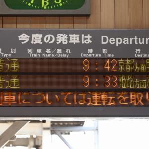 JR神戸線 曽根駅