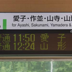 JR仙山線 東北福祉大前駅