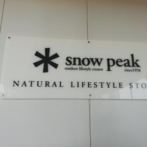 【キャンプ無しでもOK】スノーピーク本社を満喫したのでレポートしていきます。