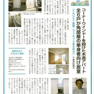 SO建築設計 作品雑誌掲載のお知らせ