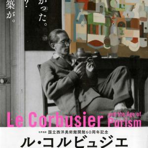 ル・コルビュジェ 絵画から建築へ-ピュリスムの時代展 見学