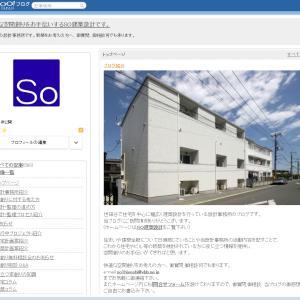 SO建築設計 ブログ移行のお知らせ
