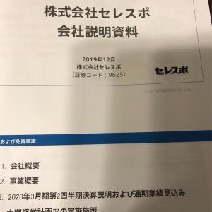 12/14(土)会社説明会メモ(セレスポ)