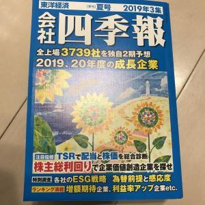 四季報夏号【2019年3集】からピックアップした10銘柄<インカム編>