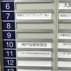 第2回神戸投資勉強会メモ(2019.7.7開催)