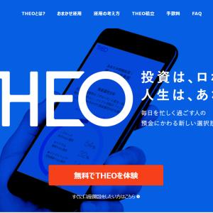 【THEO】★70週目報告★初心者向けロボアド「THEO」(+,円/+.%)