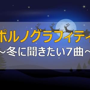 【冬に聴きたい】ポルノグラフィティの冬ソング【厳選7曲】