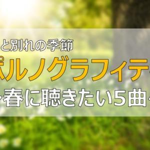 【春に聴きたい】ポルノグラフィティの春ソング【厳選5曲】