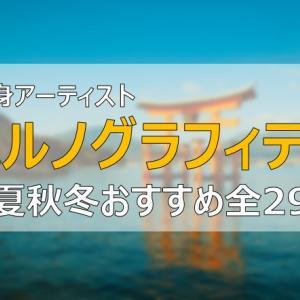 【ポルノグラフィティ】春夏秋冬すべてのおススメ曲【全29曲まとめ】