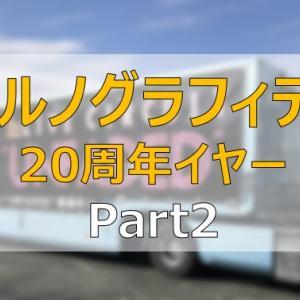 ポルノグラフィティ20周年ライブ感想【UNFADED~VS】Part2