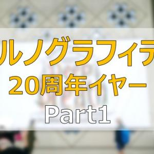 ポルノグラフィティ20周年ライブ感想【しまなみ~フラワー】Part1