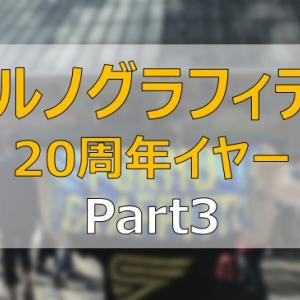 ポルノグラフィティ20周年ライブ感想【ロッキン~神VS神】Part3
