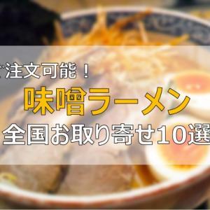 【味噌ラーメン】有名店をお取り寄せ!おすすめ10選【通信販売】