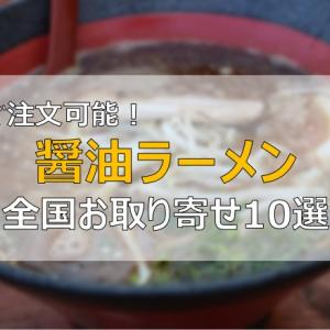 【醤油ラーメン】有名店をお取り寄せ!おすすめ10選【通信販売】