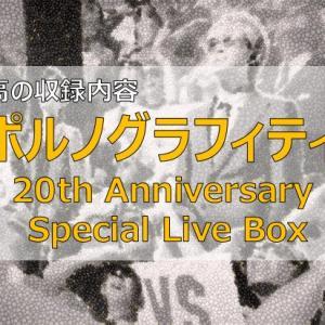 ポルノグラフィティ20周年Special Live Box【絶対に買うべき】