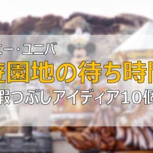 【ディズニー・ユニバ】待ち時間の暇つぶし厳選10個 アプリ・クイズ