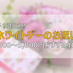 【ホワイトデー】3000円~5000円のお返しオススメ10選【プレゼント】
