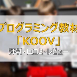 【KOOV】口コミ・評判・レビュー|小学生の無料プログラミング体験がおすすめ