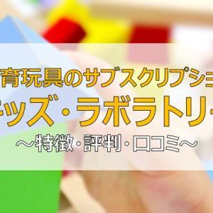 【キッズラボラトリー】口コミ・評判は?生後3ヶ月~8歳向け知育玩具レンタルサービス