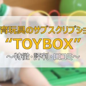【TOYBOX】おもちゃの定額サービス 特徴・評判・口コミは?